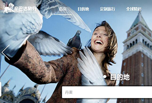 Sinbad Travel receives millions of yuan in A+ round