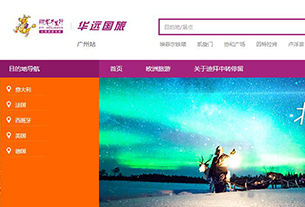 UTour drops planned 2.6-billion-yuan takeover of HuaYuan