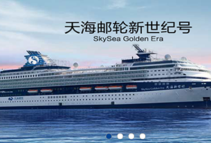 China's SkySea Cruise sees changing and widening demographic