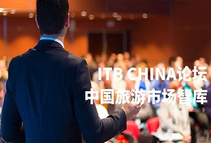 ITB China Conference Day 1 to focus Destination and Customized Travel