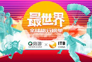 ITB China partners Qyer to launch It's My World Travel Award