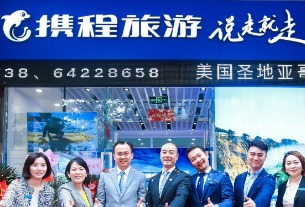 Ctrip USA San Diego themed store opened in Shanghai
